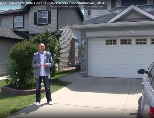 НОВОЕ ВИДЕО! Покупка дома в Канаде. Планировка дома. Цены на недвижимость в Калгари на Июнь, 2017г.